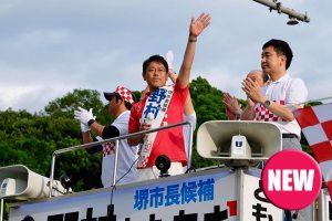 堺市長選挙