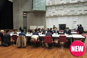 東成区政会議