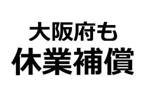 大阪府も休業補償
