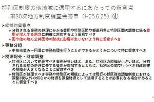 小西元副知事の指摘
