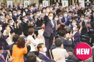 岸田自民党新総裁