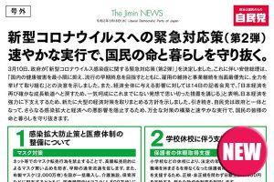 新型コロナウイルスへの緊急対応策(第2弾)