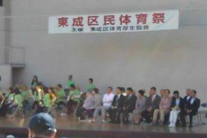 東成区民体育祭