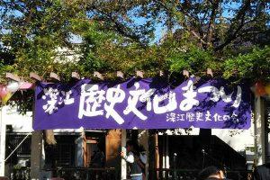 深江歴史文化まつり